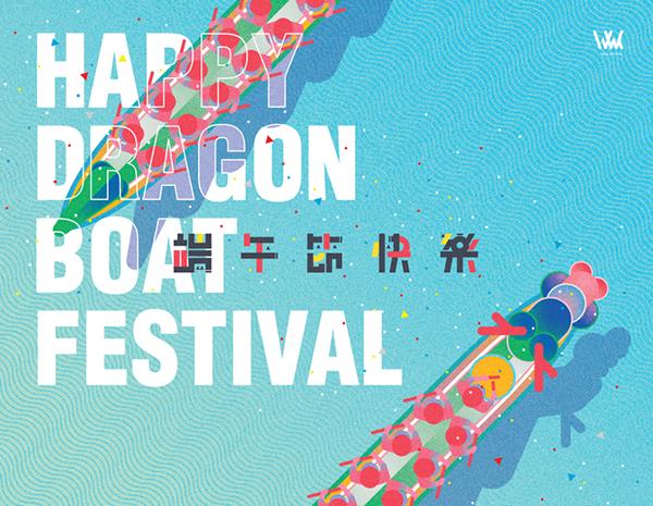 端午節快樂|Happy Dragon Boat Festival