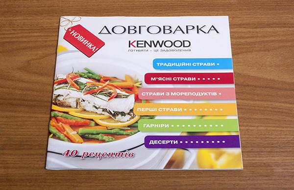 Kenwood Recipe Book