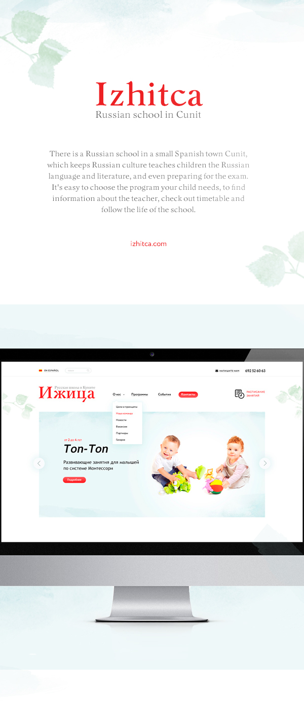 izhitca Webdesign Website kids school Education russian timetable slider map age teacher bannikova circe soft