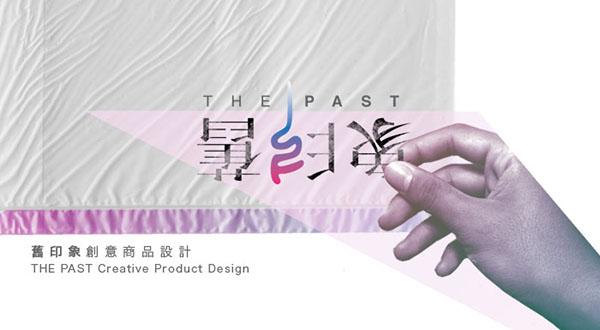 有創意感的19個創意產品設計欣賞