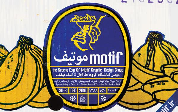 تایپ گرافیگ persian typography Poster Design
