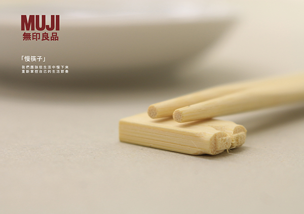 Mujiaward productdesign Minimalism simpledesign slowdesign slowchopstick muji simple clean smooth chopstick Sustainable Sustainable Design sustainabledesign  greendesign