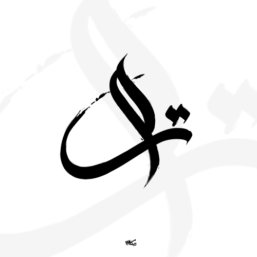 Quot al taa arabic calligraphy letter on pantone canvas gallery