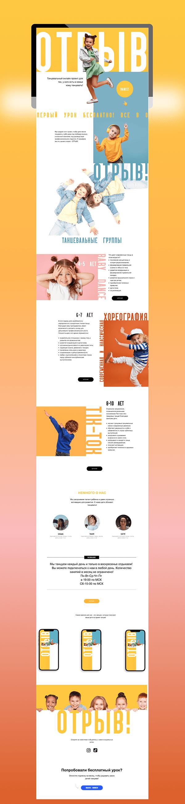 """ОТРЫВ"" web design for site online dance lessons."