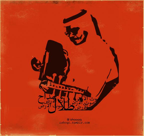 Arabic Pop Art on Behance