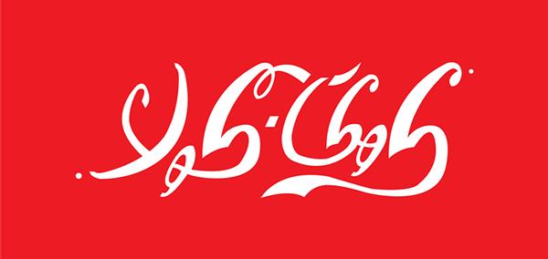 Coca Cola Arabic Logo Version On Behance