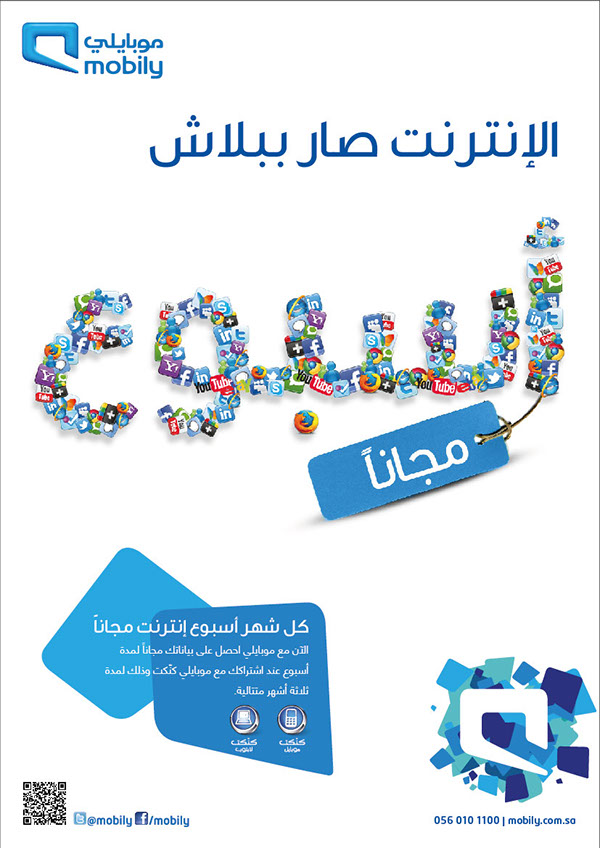 Mobily connect on behance for Mobilia internet