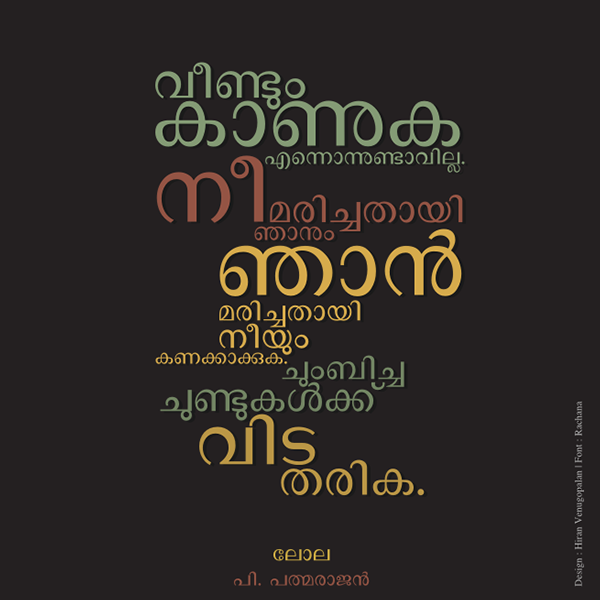 Malayalam Quote Poster On Behance