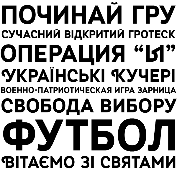 Free font Cyrillic grotesk poster Web font type Typeface