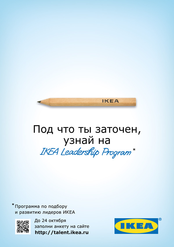ikea leadership Ikea is a privately held, international home products company that designs and sells ready-to-assemble furniture such as beds and desks, appliances.
