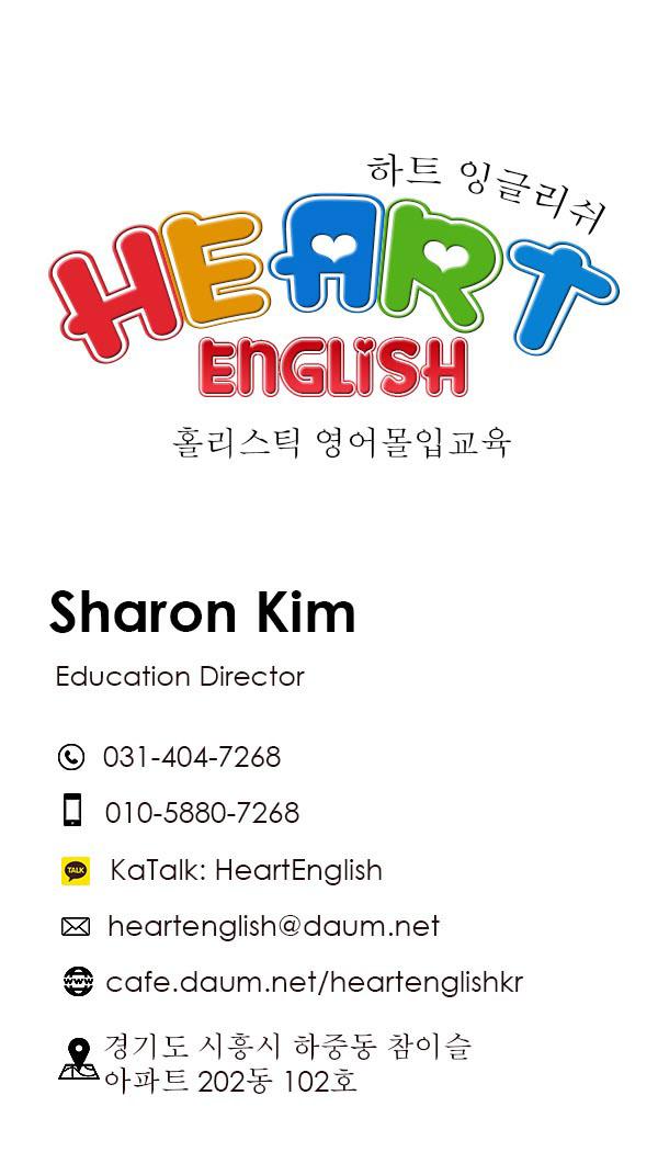 Heart English Logo Branding Korean Schoo Business Card on