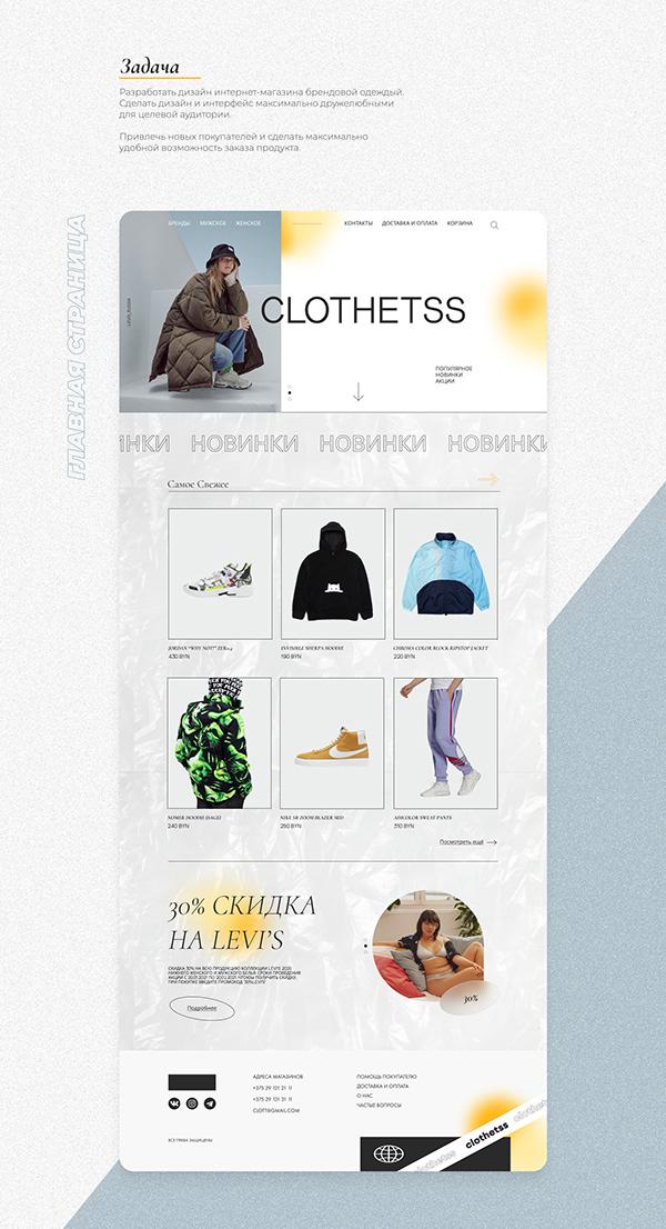 интернет-магазин одежды | CLOTHETSS