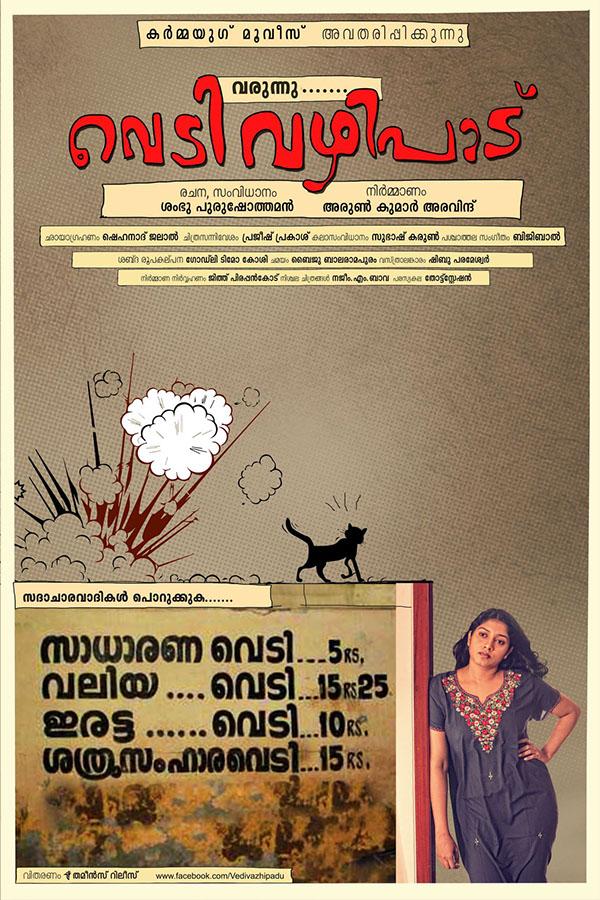 Vedivazhipadu Movie Poster Designs On Behance