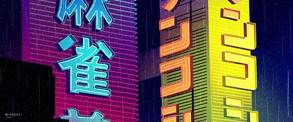 Tokyo mirages