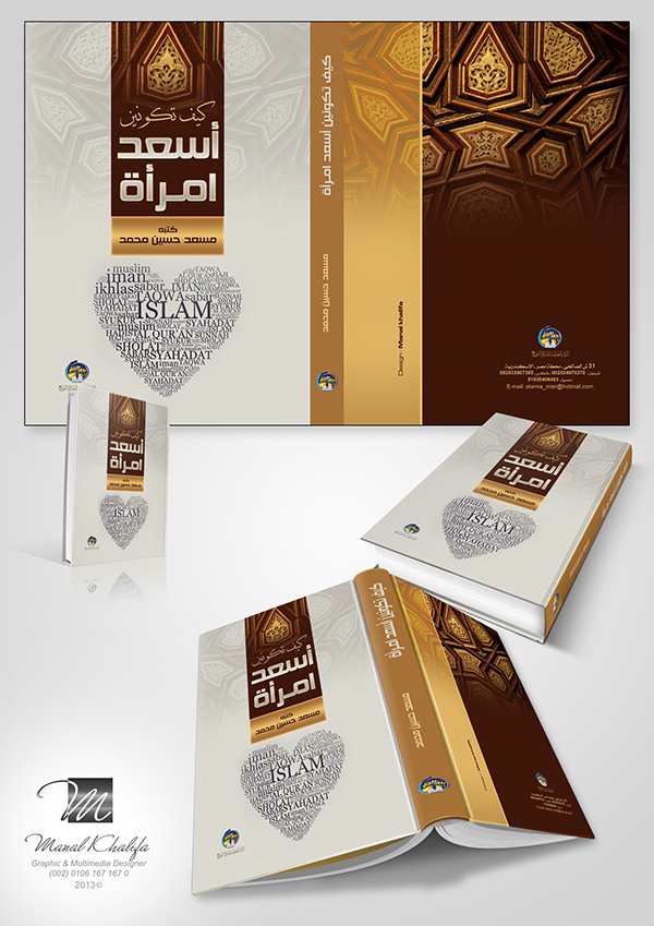 Book Cover Graphic Design Jobs ~ Islamic book cover on behance