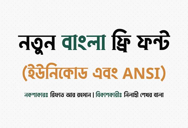 Shohid Shafiur Bangla Font