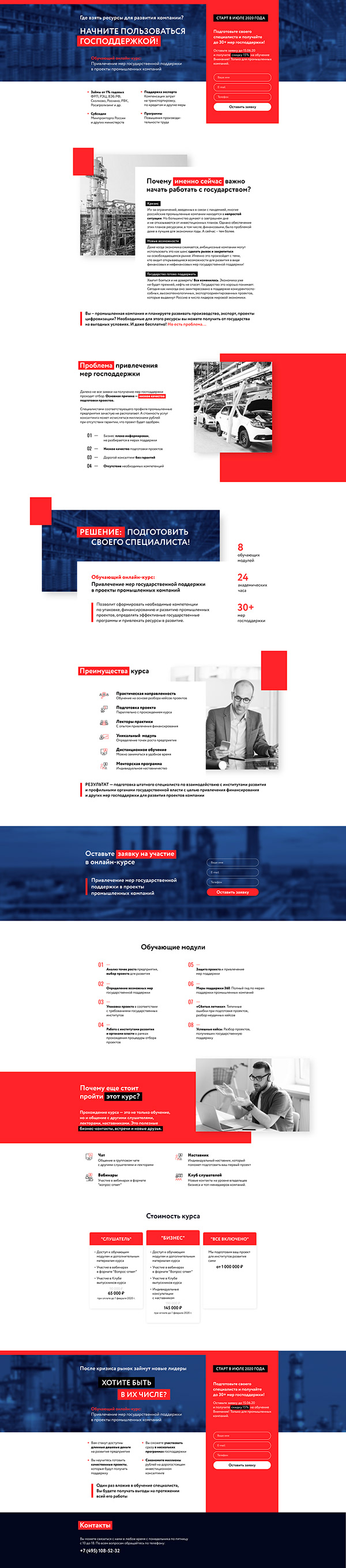 Landing Page for Government