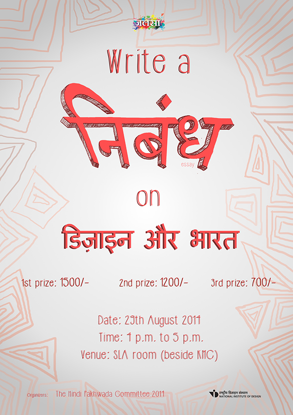 essay writing competition 2012 august