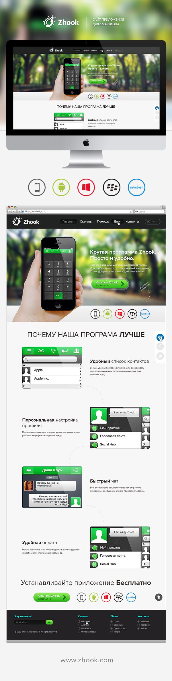 iphone android Windows 8 BlacBerry Symbian app UI Web landing zhoook