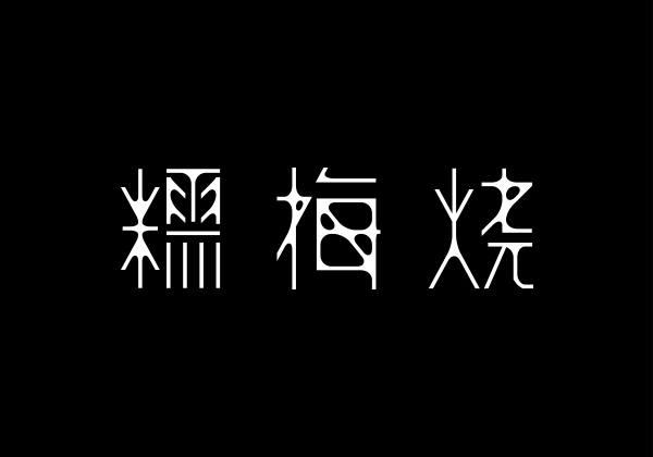 Typeface Chinese fonts Chinese typography chinese