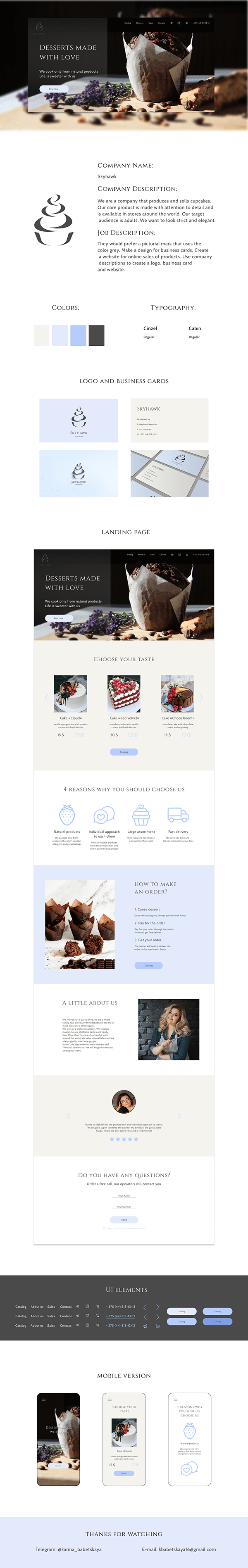 Сonfectionery landing page