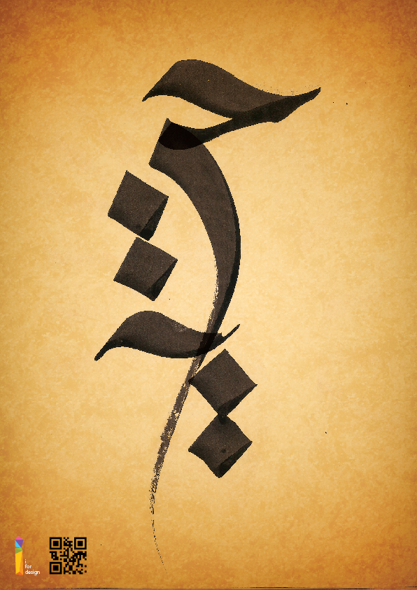 Arabic modern calligraphy on pantone canvas gallery