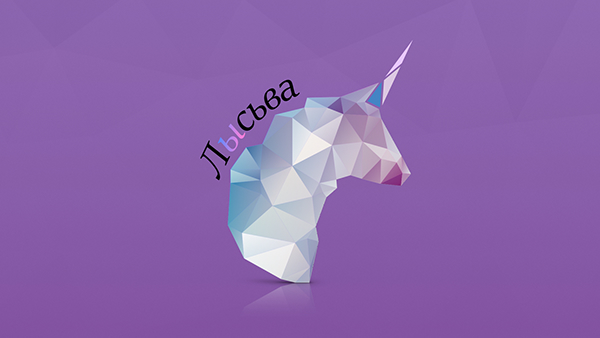 lysva Russia perm unicorn logo town contest