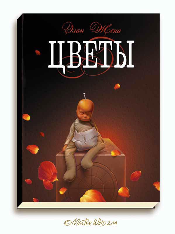 To stories of Elan Zheny «Flowers» by Sergej Loginov