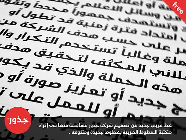 [الفوتوشوب] أفضل خط عربي -  خط جذور متاح للتحميل