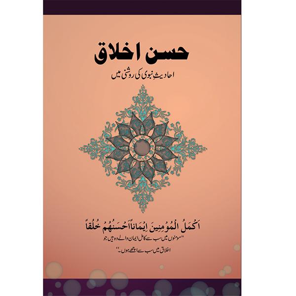 Book Cover Design Gallery : Islamic book cover designs on wacom gallery