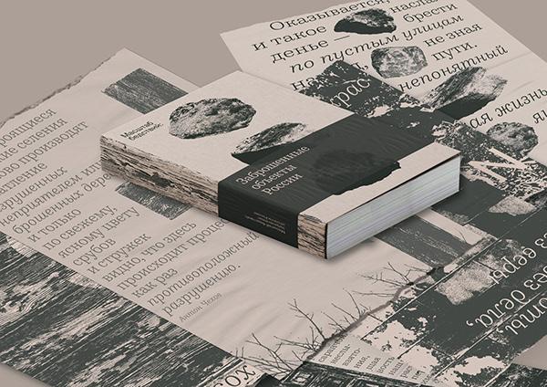 Масштаб бедствий / Book Design