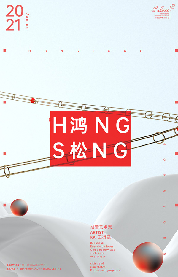 Rolling Ball【鸿松】王衍凯KAI新年互动装置 x上海丁香国际商业中心