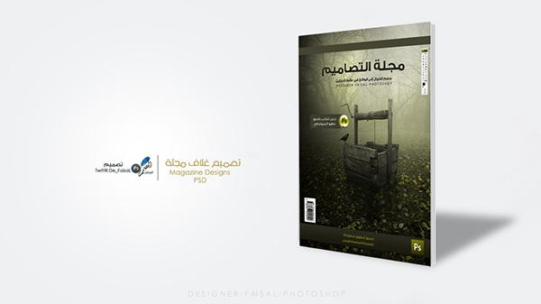 تصميم غلاف مجلة مفتوح جرافيكس العرب كل ما تحتاج لتكون مبدع ملتقى المصممين