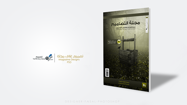 fbe4635f0e472477b4225f26b0d8bd86 - تصميم غلاف مجلة مفتوح