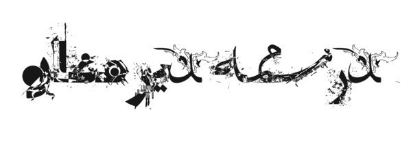 persian,fonts,typefaces,dirty,grunge,unicode,first,shahab,siavash,type,design