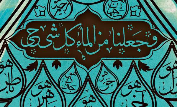 water live Poster Design asma alhosna Persian Typogrphy آب زندگی قرآن تایپ خط