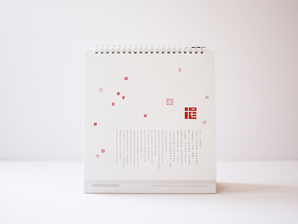Heidelber calendar 2012 dragon chinese