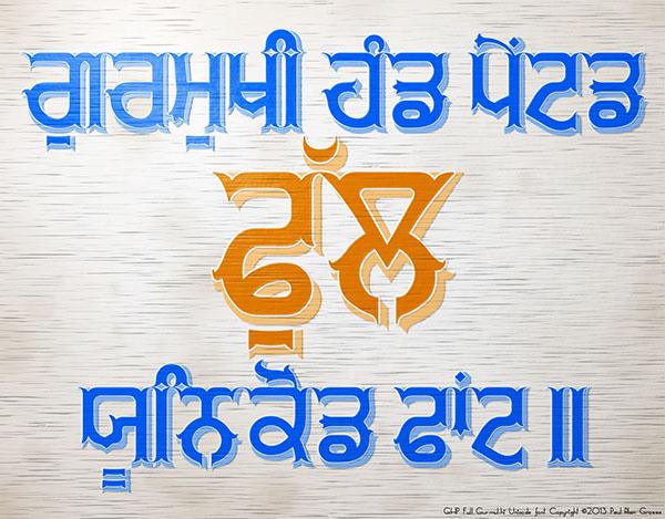 GHP Full, Gurmukhi/Punjabi Unicode font on Behance