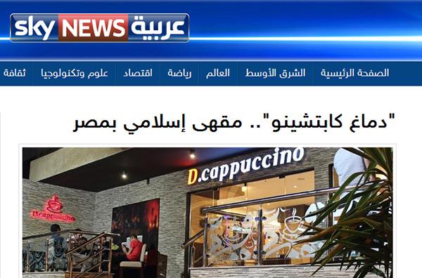 D Cappuccino Cafe Nasr City
