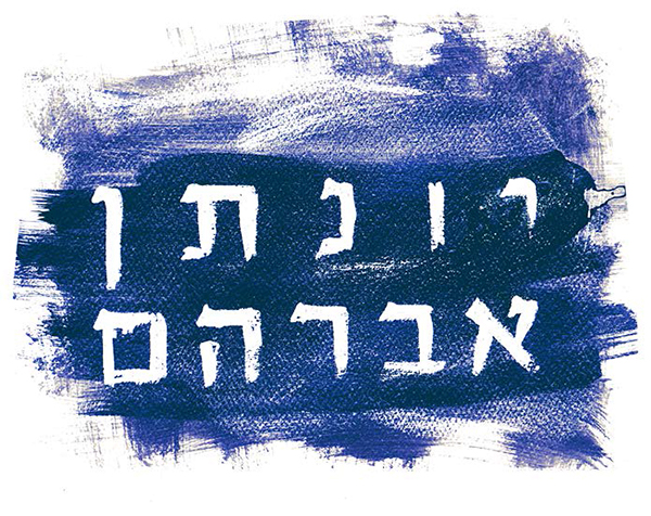 Yontan Avraham & springs