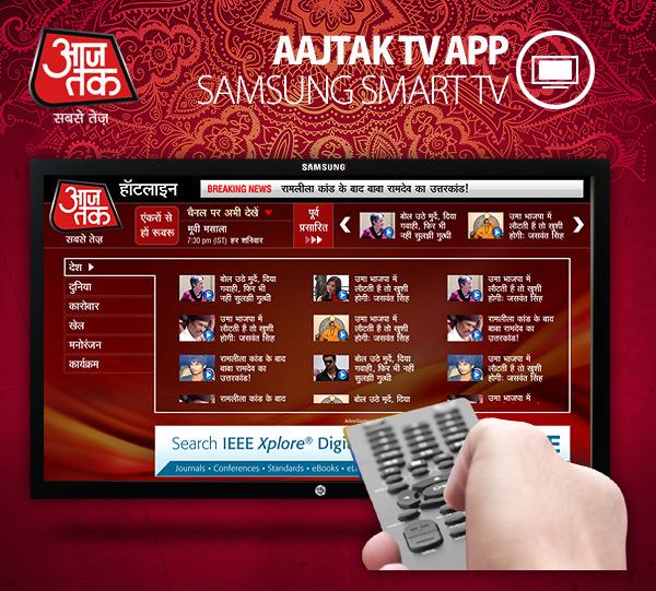 AAJTAK APP for samsung smart tv on Behance