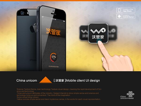 China unicom Mobile client UI design on Behance