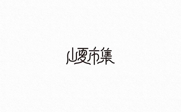 Typography 2020-02