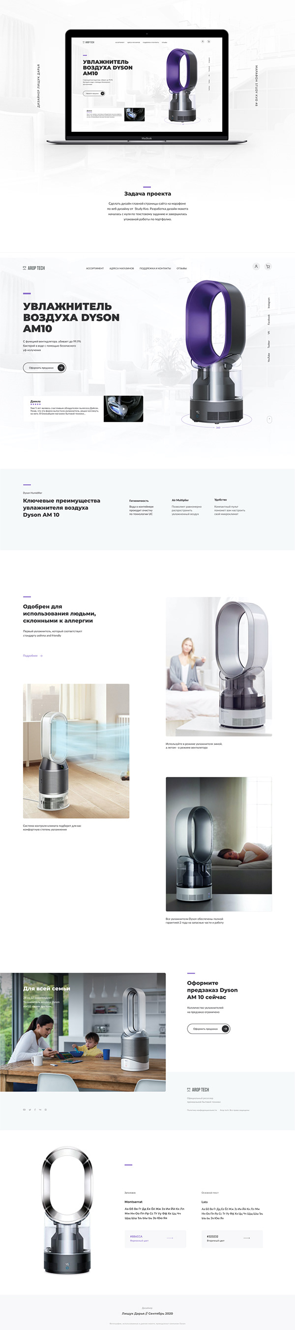 Landing Page Dyson Product