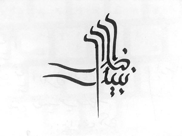 مخطوطة عرسان بالخط الحر On Behance