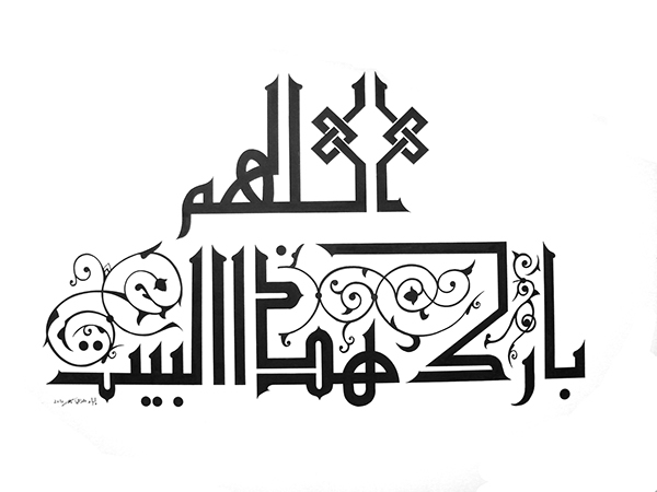 Arabic Calligraphy Works On Behance