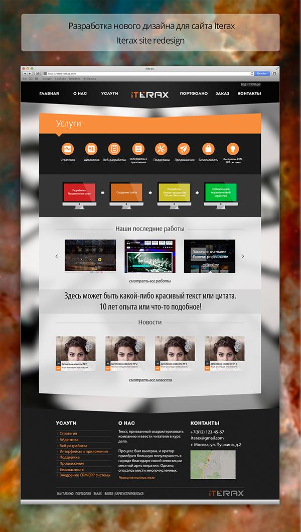 web site Web promo redesign design