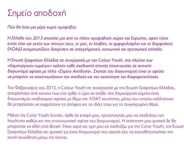 point acceptance gay lesbian transgender bisexual LGBT Greece greek  logo pride homophobia