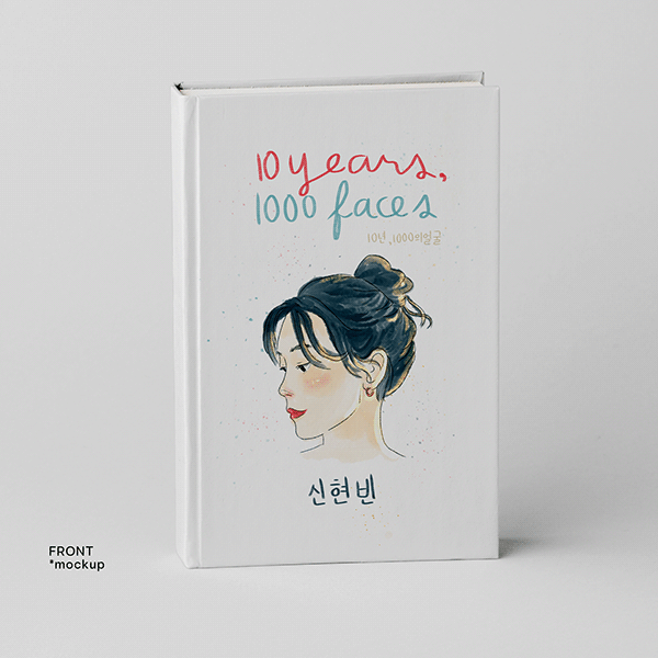 Hyunbeen Project Book Cover