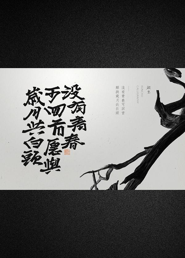 高品質的28個文字排版設計欣賞